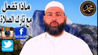 فوائد دينية إسلامية قصيرة ماذا تفعل مع تارك الصلاة