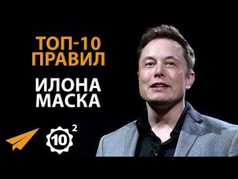 Стремись к Совершенству - Илон Маск - Правила Успеха - Часть 2