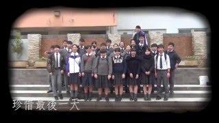 2015-2016年度 香港中文大學校友會聯會陳震夏中學–畢