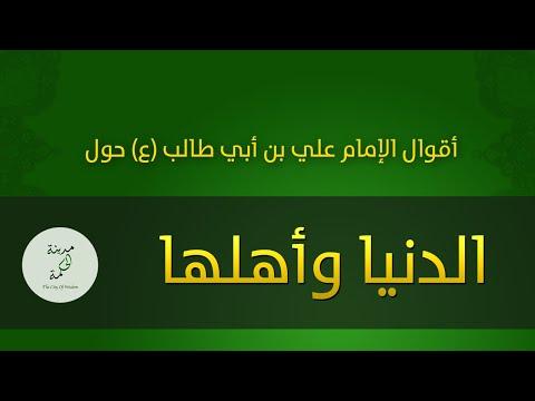 حكم وأقوال حول الدنيا وأهلها للإمام علي بن أبي طالب عليه السلام