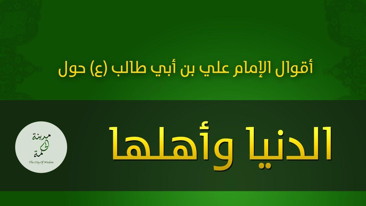 كتاب نهج البلاغة الامام علي