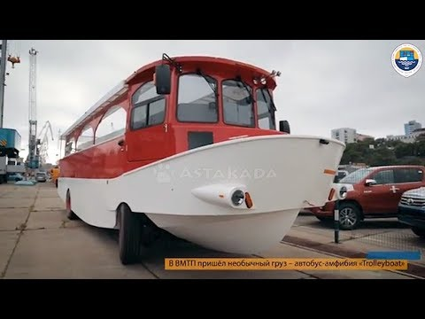 Владивосток Автобус Амфибия Trolleyboat для экскурсий Astakada