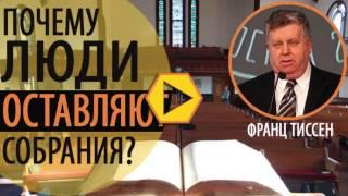 Почему люди оставляют собрания - Франц Тиссен