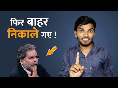 Punya Prasun Bajpai को Surya Samachar से भी बाहर निकाला | Kumar Shyam