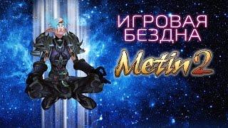 Игровая бездна: Metin 2