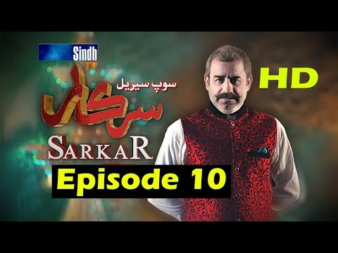 Sarkar EP10 - Sindh TV Soap serial - 20-2-2018 - HD1080p - SindhTVHD-Drama