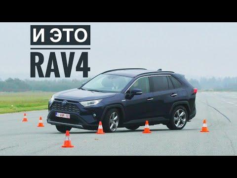 Новый RAV4 и лосиный тест. Безопасен или нет? Тойота, что с ESP? Тест-драйв и обзор.