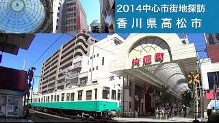 2014中心市街地探訪012・・香川県高松市