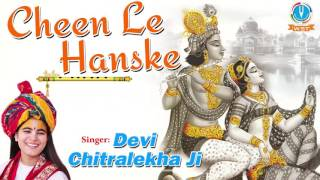 Download Cheen Le Haske Sabka Ye Mann || Latest Krishna Bhajan 2016 || Devi Chitralekha ji (Deviji) MP3 song and Music Video