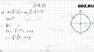 № 18.31- Алгебра 10-11 класс Мордкович