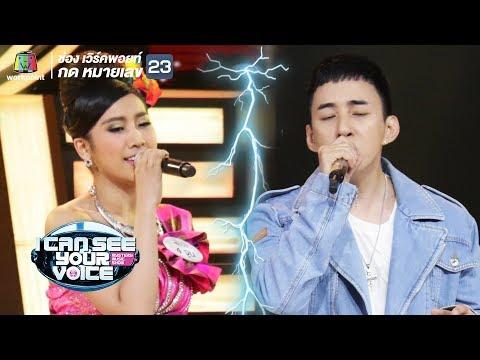 นาฬิกา - จูน Feat. บี พีรพัฒน์ | I Can See Your Voice -TH