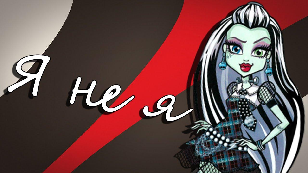[Monster High] Френки Штейн. Клип - Я не я