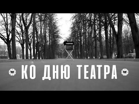 МАКСИМ АВЕРИН - КО ДНЮ ТЕАТРА