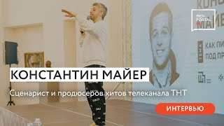 Интервью с Константином Майером: о сериале «Физрук», о фильмах Звягинцева и про хорошее кино