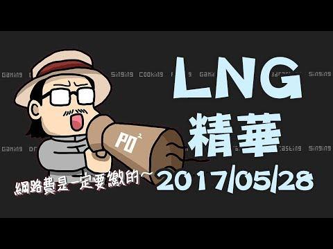 LNG精華 自我懷疑之夜...嗎 2017/05/28