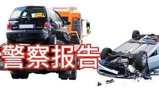 如何正确获取和读懂车祸警察报告