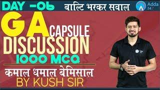 1000+ MCQ   GA Capsule Discussion   Day 6/10   Kush Sir   1 P.M.