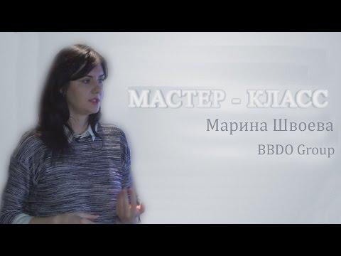 Мастер-Класс, Марина Швоева, HR-директор BBDO Group