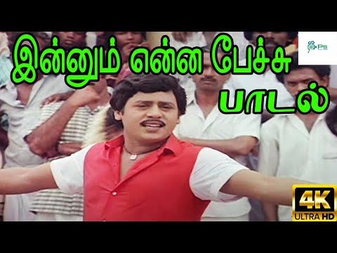 Innum Enna Pachu || இன்னும் என்ன பேச்சு || Malaysia Vasudevan,K. S. Chithra || H D Song