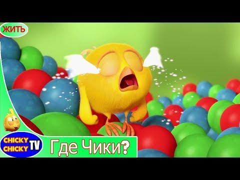 Где Чики? | мультфильм для детей | Смешной Мультфильм Сборник 2019