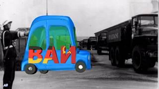 ВАИ  ГСВГ Военная автомобильная инспекция