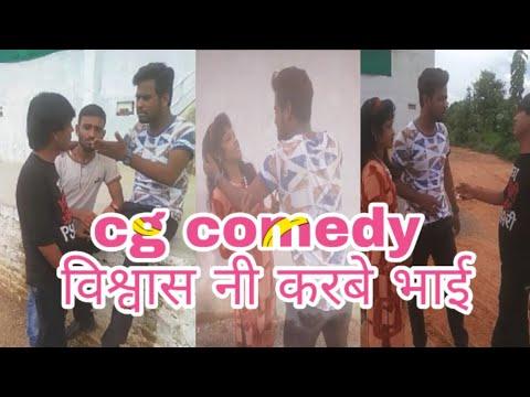 Cg Comedy !!विश्वास नी करबे !! By Raja Khan & Rikee Bharti