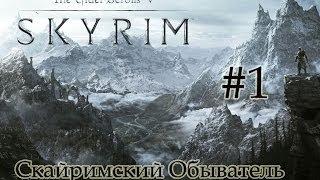 Скайримский Обыватель (TES V:Skyrim) #1. Утро Казни