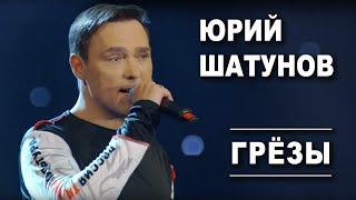 Юрий Шатунов - Грезы /  Official Video