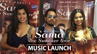 Sama - The Summer Love | Music Launch | Mika Singh, Madhu Valli, Aarti Khetarpal | Music & Sound
