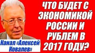 В.Ю. Катасонов – Что начнется в России в первой половине 2017 года? Путин - Время покажет 07.11.2016