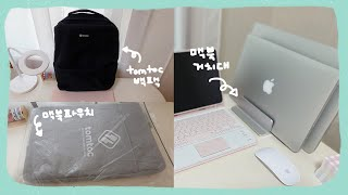 맥북 악세사리 하울 / 노트북 거치대 / 맥북 파우치,…