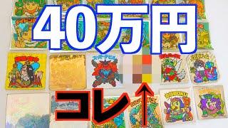 【40万円】のビックリマンシール が家にあった!!