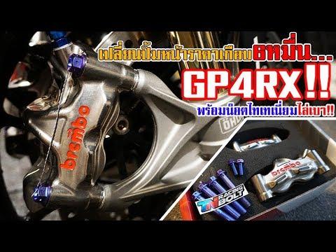 เปลี่ยนปั้มเกือบ 6หมื่น!! GP4RX พร้อมน็อตไทเทเนี่ยม \