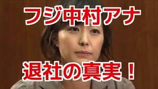 フジ中村仁美アナ 「営業への異動拒否」で退社⁉  その理由がエグいっ!...