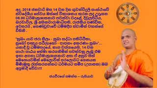 Ven.Henduwawe Dhammadeepa Thero-2018.01.14-08.00 Guwanviduli Dharmanushasanawa