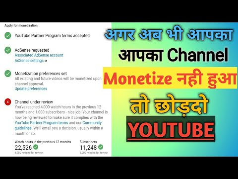 monetization-not-enabled-after-completing-watch-time-and-subscribers|छोड़-दो-youtube😢
