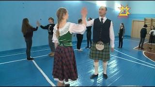 �������� ���� Мастер-класс по шотландским танцам прошел в чебоксарском лицее ������