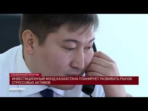 Инвестиционный фонд Казахстана планирует развивать рынок стрессовых активов/Специальный репортаж