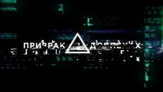 Призрак в Доспехах 2017 Русский Трейлер №2 HD
