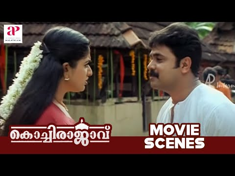 Malayalam Movie | Kochi Rajavu Malayalam Movie | Dileep Falls in Love