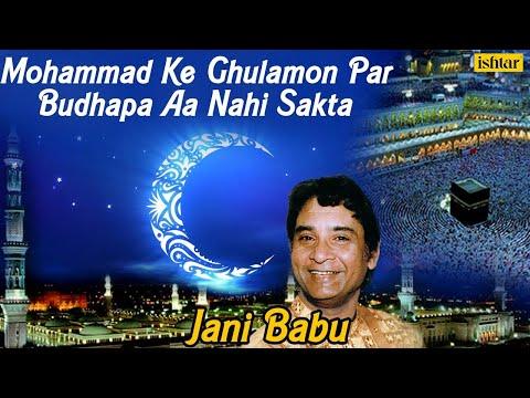 Mohammad Ke Ghulamon Par Budhapa Aa Nahi Sakta. hit qawali by jani babu