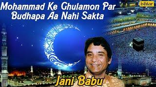 mohammad ke ghulamon par budhapa aa nahi sakta hit qawali by jani babu