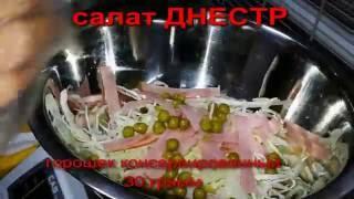 Салат ДНЕСТР