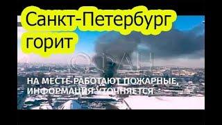Смотреть видео Санкт-Петербург горит онлайн