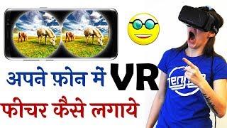 अपने फ़ोन में VR Feature कैसे शुरू करे