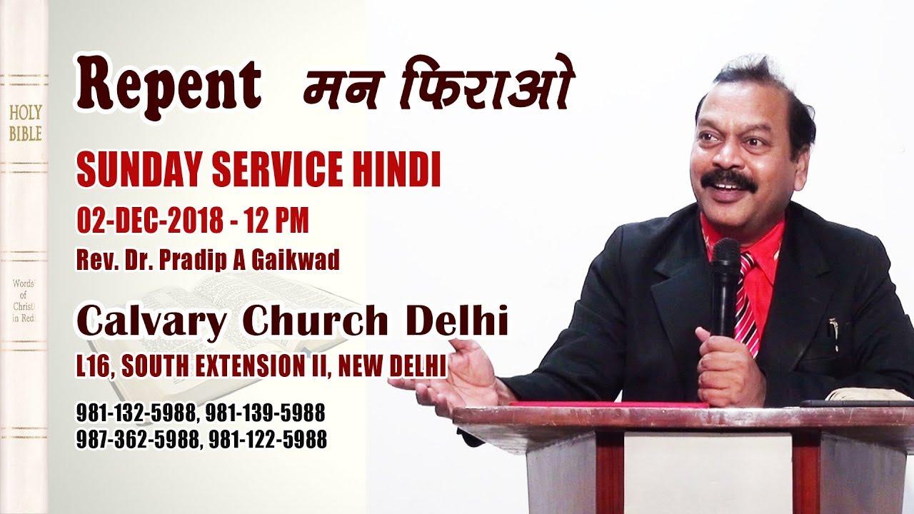 Repent | मन फिराओ | Christian Hindi Message