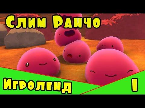 Игра для детей Веселая ферма слизней или Слим Ранчо - Slime Rancher [231] Серия