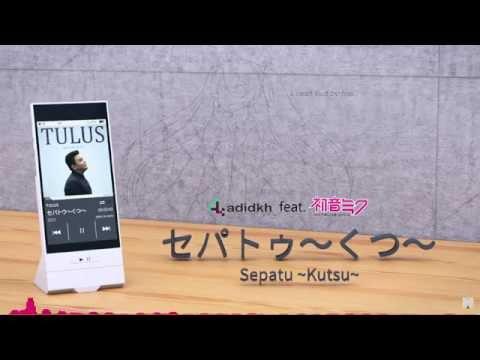 [Piano, VOCALOID 初音ミク, 歌ってみた] TULUS - セパトゥ〜くつ〜 (Sepatu ~ Kutsu ~) adidkh feat. Hatsune Miku V4Xβ