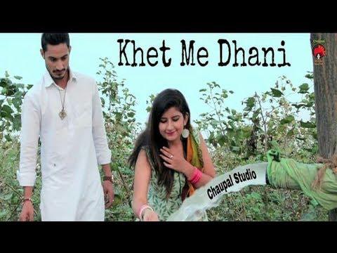 खेत मै ढाणी | Khet Me Dhani | Chaupal Studio | Sanjay Gour|Lakhmi Rajli | Haryanvi DJ Song 2018