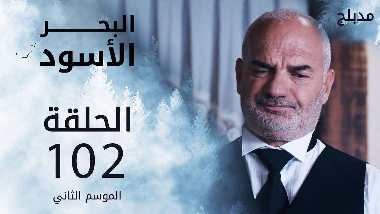 مسلسل البحر الأسود - الحلقة 102 | مدبلج